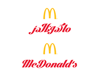 ماكدونالدز | McDonald's