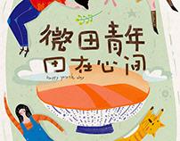 微田青年节