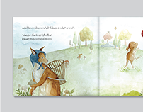 Chamto / illustration for children's book
