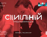 Talaka.School