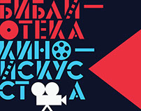 Rebranding Library of cinema (Moscow)