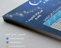 إمساكية شهر رمضان المبارك بتوقيت طرابلس - ليبيا 2015