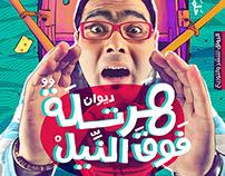 Hartala Fawk El Nile (Book Cover )