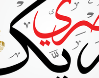 "Masry Xayyak logo ""مصرى زيك"""