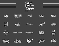 Arabic typography | Vol .1