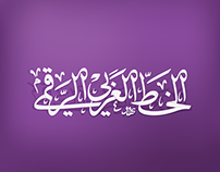 Arabic Digital Calligraphy