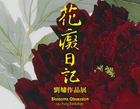 花癡日記─劉墉作品展 Blossoms Obsession-Liu Yung Exhibition