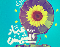 Biography of sunflower (book cover )