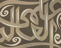 3allemy el 3alam song -Logo & Poster