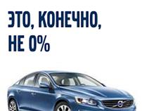 Volvo Credit banner