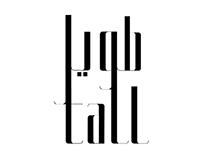 TALL | طويل