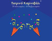 Αφίσα για το Πατρινό Καρναβάλι Patras Carnival poster