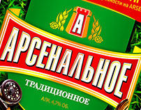 Design of the concept beer Arsenalnoe LE