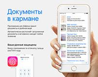 Дизайн приложения «Документы в кармане»