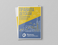Children safety rules booklet / Булкет ПДБ