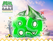 Saudi National Day Packages