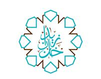 Khan Zidan خان زيدان