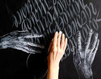 Calligraphie sur les toiles