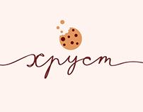 Khrust (crunch) cookies laboratory