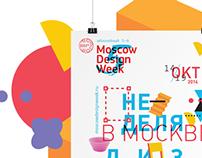 Moscow Design Week 2014 / конкурсная работа / 2 место