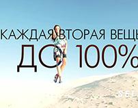 SELA promo video for the boutique. Atom mall, Sarov