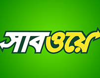 Bengali Logos