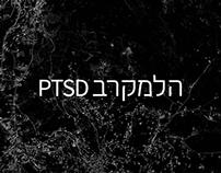 הלמקרב - PTSD