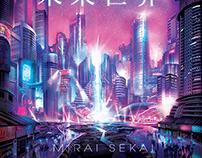 Mirai Sekai EP cover