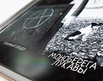 """CD. Дизайн демо-альбома """"Монобереге Лукавы""""."""