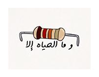 و ما الحياه إلا!