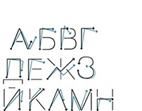 Modified cyrillic font
