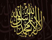 مخطوطة ( لا اله الا الله - محمد رسول الله )خط ثلث