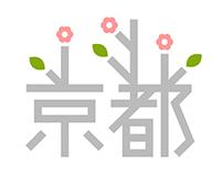 Logo - Kyoto Botanical Garden