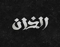 29 Arabic Calligraphy