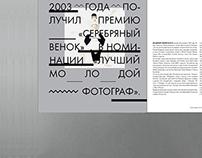 Art Magazine - МАЖ