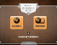 Hanlin ebook GUI