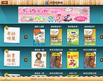 好園地書城 ipad app GUI