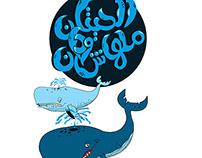 الحيتان ملهاش ودان