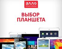 Allo.ua, Landing page выбора планшетов