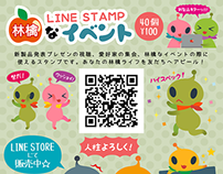 "LINE Sticker ""Your apple events"""