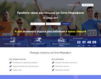 Дизайн сайта для сочи марафона