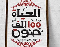 EL Hiah 100 Alf Sout