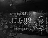 Sofia session