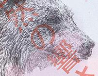 Yukio Kondo Exhibition / Bolin Art Gallery