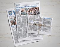 """Газета """"Універсітэт"""""""