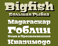 Bigfish (cyrillic version - с кириллицей)