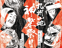 Kyushusanti Kagura Matsuri