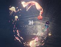 洄 Aquamation | 3D動畫