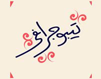 Typography #1 | تيبوجرافي #1