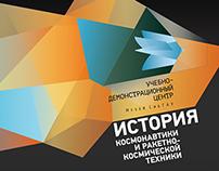 SibSAU Museum Identity, Krasnoyarsk